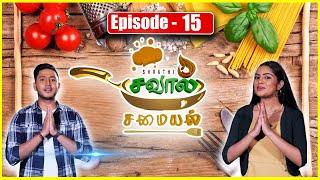 SHAKTHI SAVAAL SAMAYAL | EPISODE 15 | COOKERY REALITY SHOW | SHAKTHI TV