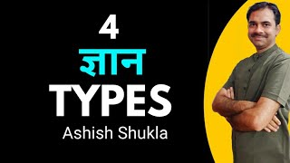 3.Talks with Ramana || Four different ways of spiritual evolution || Ashish Shukla  Deep Knowledge