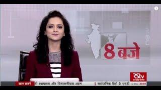 Hindi News Bulletin | हिंदी समाचार बुलेटिन – 12 Dec, 2018 (8 pm)