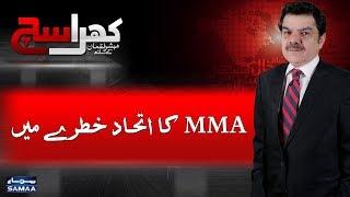 MMA Ka Ittehad Khatray Mein | Khara Sach | Mubashir Lucman | SAMAA TV | 24 April 2018