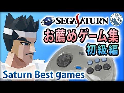 ���������������ᥲ���ླྀ�ʽ���ԡ� [Sega Saturn Best Games 1]