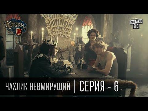 Сказки У | Казки У - Чахлик Невмирущий - 6 серия
