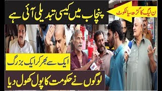 What Type Of  Tabdeeli Come In Punjab And Sialkot People Views On It