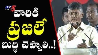 CM Chandrababu Aggressive Speech @ Vijayawada | Dharma Poratam Deeksha Over Special Status | TV5