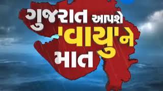 For News Updates Watch Samachar Gujarat 17062019