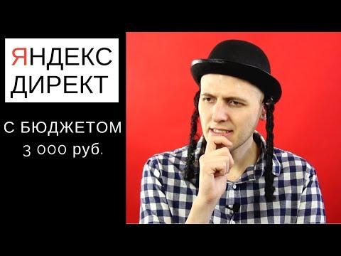 Яндекс Директ с бюджетом 3 000 руб.