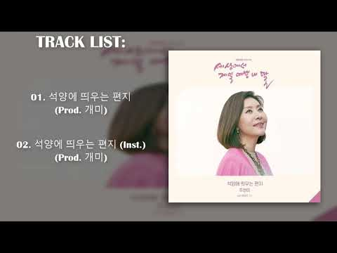 Download  SINGLE JOO HYUN MI – MOTHER OF MINE OST PART 11 Gratis, download lagu terbaru
