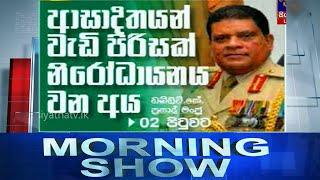 Siyatha Morning Show   16.04.2020   @Siyatha TV