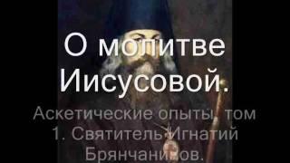 О молитве Иисусовой. Игнатий Брянчанинов.
