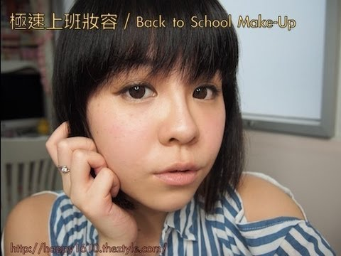 ✿豆豆DouDou✿ 極速上班妝容/Back to School Make-UP(・ω・)ノ