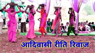 💘आदिवासी रीति रिवाज // Adivasi Shadi Riti Riwaz // Adivasi Riti Rivaj ||