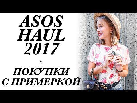 ASOS HAUL ЛЕТО 2017 | ПОКУПКИ С САЙТА ASOS С ПРИМЕРКОЙ И ГОТОВЫМИ ОБРАЗАМИ | ЛЕТНИЙ ЛУКБУК