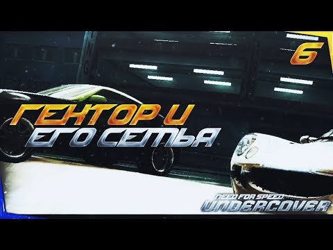 ГЕКТОР И ЕГО СЕМЬЯ ↯ Прохождение Need for Speed: Undercover #6