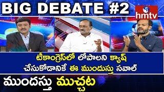 ఎవరిది ట్రాప్? ఎవరిది ధీమా? | Debate on TS Political Parties Challenge #2 | hmtv