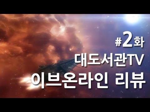 EVE-Online] 대도서관TV 이브온라인 리뷰 Part 2 of 2