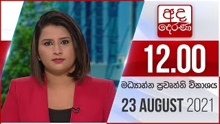 Derana News 12.00 PM -2021-08-23