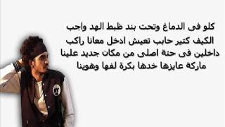 "Mafhom Rogola""(Shams Eldeen FT Abo Zaed)..مفهوم رجولة """""