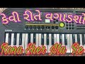 Rona Sher Ma Re By Piano mp3