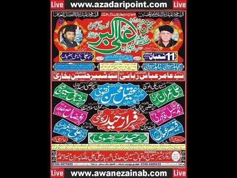 Live Jashan 11 Shaban 2018 Shamki Bhattian Lahore
