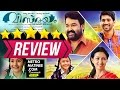Vismayam Movie Rreview   Vismayam Malayalam Movie Review Ft Mohanlal , Gouthami