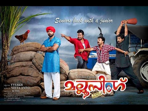Mallu Singh   2012   Malayalam Movie video