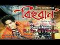 A Boruah Rap Bihu Remix | Dance Mix | Bihu Special | DJ RaJaT Assam | Neel Akash | Kussum Koilash