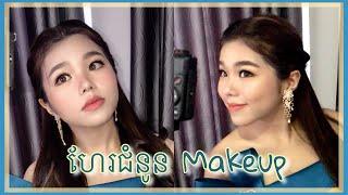 ហែរជំនូន Makeup Look | Sreynea ស្រីនា