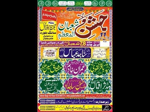 Live Jashan 7 shahban Sang Khurd Dudial 2019