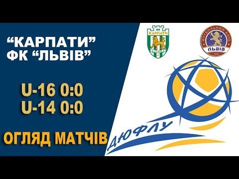 ДЮФЛУ. ФК Карпати - ФК Львів - U-16/U-14