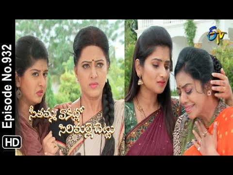 Seethamma Vakitlo Sirimalle Chettu | 28th August 2018 | Full Episode No 932| ETV Telugu