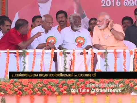 Narendra Modi address Election rally in Palakkad Kerala