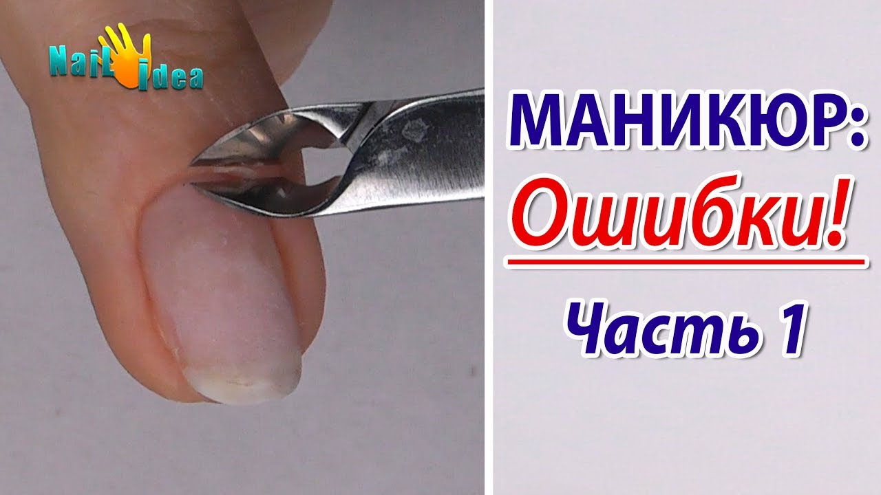 Классический обрезной маникюр для новичков