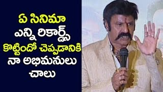 Balakrishna great words about fans at Jai Simha 50 crores celebrations | #JaiSimha