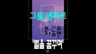 그룹 엠펙트 다섯 번째 앨범 39 별을 꿈꾸며 39 타이틀곡 Designer