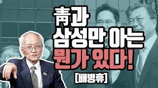 이재용 청와대 대신 일본행의 비밀은? 황교안 왜 갑자기 다자회담 [배병휴]