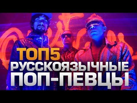 ТОП5 Русскоязычных ПОП-ИСПОЛНИТЕЛЕЙ