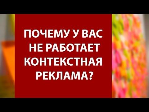 Почему ваша контекстная реклама в Яндексе и Google не работает?