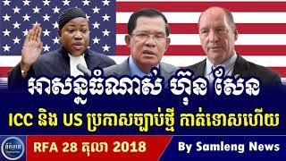 អាសន្នធំណាស់លោក ហ៊ុន សែន ម្តងនេះ, Cambodia Hot News, Khmer News Today