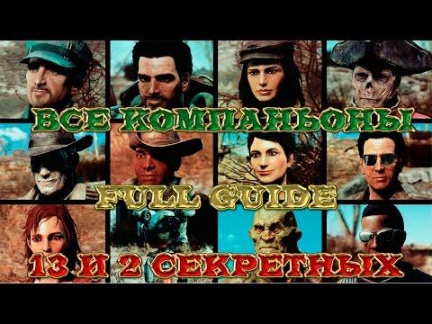 Fallout 4. Все компаньоны (напарники) в игре. Полный гайд 13+2 секретных!!!