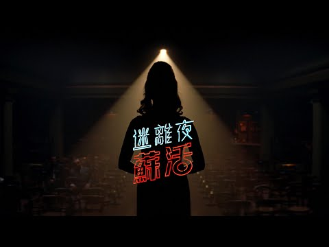 【迷離夜蘇活】首支預告