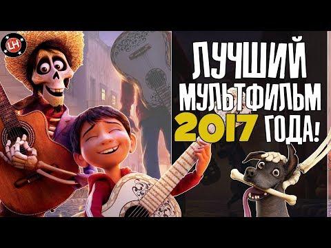 Тайна Коко - Лучший Мультфильм 2017-го года!/ Кратко о Главном