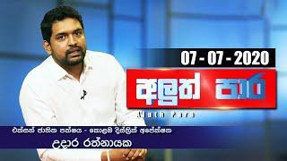 Aluth Para - Udara Rathnayake | 07 - 07 - 2020 | Siyatha TV