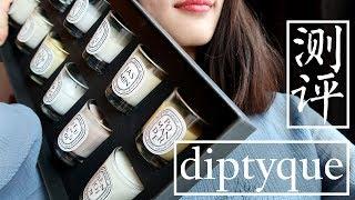 【Mandy】diptyque 香氛蜡烛测评,自用送礼全攻略!