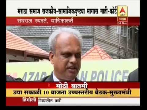 ABP Mazha coverage of stay on Maratha Reservation