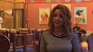 ኢትዮ ቢዝነስ የኢትዮ ኤርትራ ግንኙነት እና ስራ ፈጣሪዎቹ/Ehio Buiness Eterpruner & Eritrean Bsiness Relationship