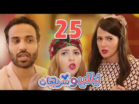 مسلسل نيللي وشريهان الحلقه الخامسه والعشرون والضيف احمد فهمي