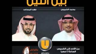 """"""" بين اثنين """" مداخلة الامير خالد بن سعد رئيس نادي الشباب """""""
