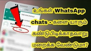 How to hide whatsapp chat in tamil