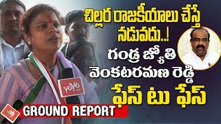 Telangana Congress Leader Gandra Jyothi Venkataramana Reddy Face to Face | Bhupalpally