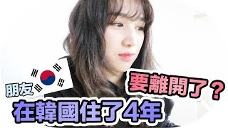 【韓國Vlog】在韓國住了4年的朋友... 終於要離開了?| Mira
